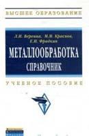 Металлообработка: справочник