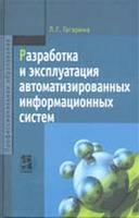 Разработка и эксплуатация автоматизированных информационных систем