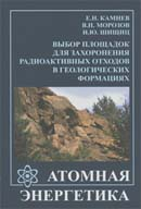 Выбор площадок для захоронения радиоактивных отходов в геологических формациях