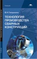 Технология производства сварных конструкций. Издание 5-е