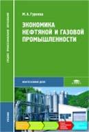 Экономика нефтяной и газовой промышленности. Издание 2-е