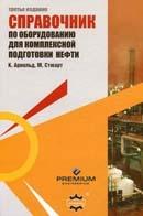 Справочник по оборудованию для комплексной подготовки нефти. Промысловая подготовка углеводородов