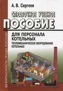 Справочное учебное пособие для персонала котельных. Тепломеханическое оборудование котельных