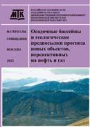 Осадочные бассейны и геологические предпосылки прогноза новых объектов, перспективных на нефть и газ