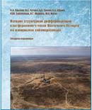 История структурной дифференциации платформенного чехла Восточного Устюрта по материалам сейсморазведки