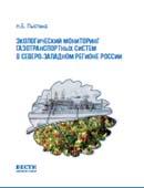 Экологический мониторинг газотранспортных систем в Северо-Западном регионе России. Электронная версия