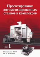 Проектирование автоматизированных станков и комплексов. Том 1, Том 2. Комплект. Издание 2-е