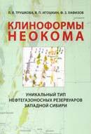 Клиноформы неокома – уникальный тип нефтегазоносных резервуаров Западной Сибири