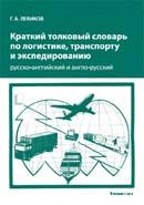 Краткий толковый словарь по логистике, транспорту и экспедированию. Русско-английский и англо- русский