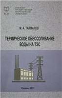 Термическое обессоливание  воды на ТЭС
