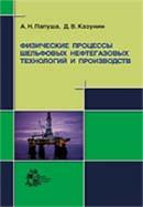Физические процессы шельфовых нефтегазовых технологий и производств + CD
