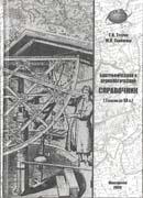 Биографический и хронологический справочник (Геодезия, до XXв.)