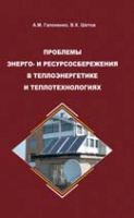 Проблемы энерго- и ресурсосбережения в теплоэнергетике и теплотехнологиях