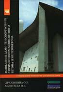 Возведение зданий и сооружений с применением монолитного бетона и железобетона: Технология устойчивого развития