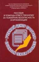 Пособие в помощь ответственному за пожарную безопасность в организации