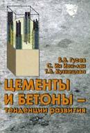 Цементы и бетоны - тенденции развития