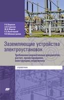 Заземляющие устройства электроустановок. Требования нормативных документов, расчет, проектирование, конструкции, сооружение