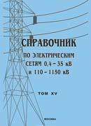Справочник по электрическим сетям 0,4 - 35 кВ и 110 - 1150 кВ. Том 15.