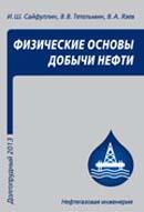 Физические основы добычи нефти