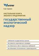 Настольная книга эколога предприятия: государственный экологический надзор