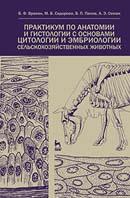 Практикум по анатомии и гистологии с основами цитологии и эмбриологии сельскохозяйственных животных. Издание 3-е, перераб. и доп.