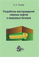 Разработка месторождений тяжелых нефтей и природных битумов