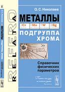 Металлы: Подгруппа хрома: Справочник физических параметров
