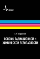 Основы радиационной и химической безопасности. Издание 2-е