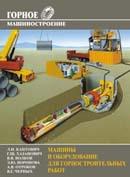 Машины и оборудование для горностроительных работ. Издание 2-е