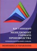 Менеджмент горного производства. Терминологический словарь