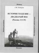 История геодезии – двадцатый век (Россия, СССР). Издание 2-е, доп.