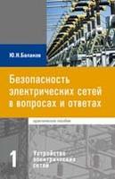 Безопасность электрических сетей в вопросах и ответах. Комплект в двух книгах.