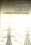 Концепция обеспечения надежности в электоэнергетике