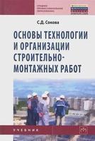 Основы технологии и организации строительно-монтажных работ