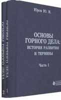 Основы горного дела: история развития и основные термины. В двух томах.