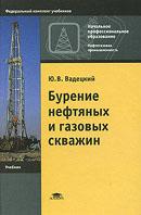 Бурение нефтяных и газовых скважин.  Издание 7-е