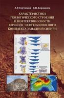 Характеристика геологического строения и нефтегазоносности юрского нефтегазоносного комплекса Западной Сибири