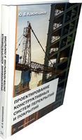 Проектирование конструктивных систем перекрытий и покрытий