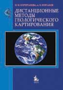 Дистанционные методы геологического картирования. Гриф МО.