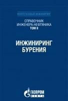 Справочник инженера-нефтяника. Том II. Инжиниринг бурения