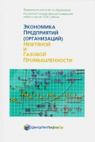 Экономика предприятий (организаций) нефтяной и газовой промышленности