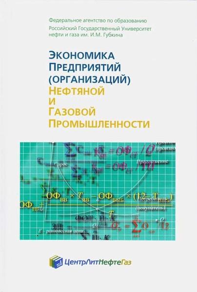 Справочник по оборудованию для комплексной подготовки газа скачать