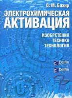 Электрохимическая активация: Изобретения, техника, технология.