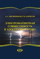 Электромагнитная совместимость в электроэнергетике