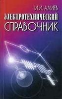 Электротехнический справочник. Издание 5-е
