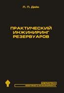 Практический инжиниринг резервуаров (перевод с англ.)