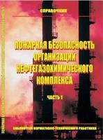Пожарная безопасность организаций нефтегазохимического комплекса: Справочник. Часть 1