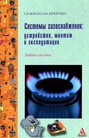 Системы газоснабжения: устройство, монтаж и эксплуатация