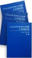 Геологический словарь. Т1(А-Й), Т.2. (К-П), Т.3 (Р-Я). Издание 3-е, перераб. и доп.