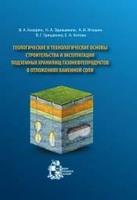 Геологические и технологические основы строительства и эксплуатации подземных хранилищ газонефтепродуктов в отложениях каменной соли